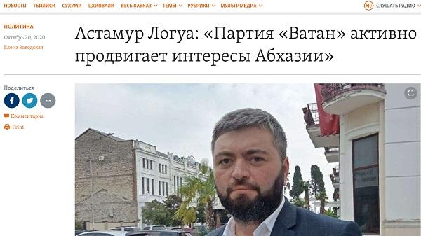 """Photo of Astamur Logua: """"KKTC ile işbirliği anlaşmasına hazırlanıyoruz"""""""