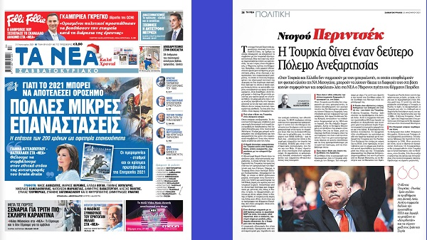 """Photo of Yunanistan'ın En Büyük Gazetesinde Gündem """"Doğu Perinçek'in Analizleri"""""""