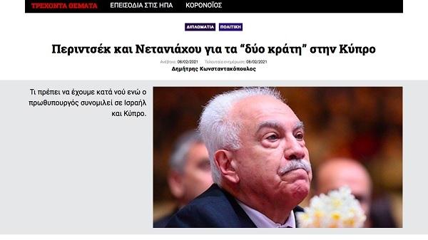 """Perinçek ve Netanyahu'nun Kıbrıs'ta """"iki devletle"""" ilgili görüşleri"""